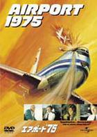 AIRPORT 1975 (Japan Version)
