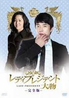 Lady President - Dae Mul (Complete Edition) (DVD) (Vol. 3) (Japan Version)