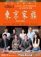 Tokyo Family (2013) (DVD) (English Subtitled) (Hong Kong Version)