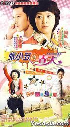 张小五的春天 (H-DVD) (经济版) (完) (中国版)