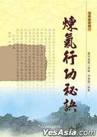 Lian Qi Xing Gong Mi Jue