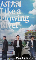 Like a Flowing River (2018) (DVD) (Ep. 1-47) (End) (China Version)