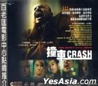 Crash (Hong Kong Version)