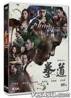 Quan Dao: The Journey of A Boxer (2017) (DVD) (Hong Kong Version)