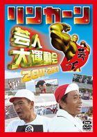 Lincoln Geinin Dai Undokai 2011, 2012 (DVD)(Japan Version)