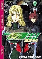 Mobile Suit Gundam Double 0 I 2314 (All)