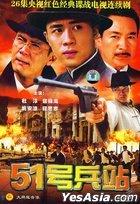 51 Hao Bing Zhan (DVD) (End) (China Version)