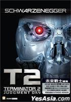 未來戰士2 (1991) (DVD) (特別加長版) (香港版)