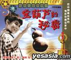 You Xiu Er Tong Gu Shi Pian Bao Hu Lu De Mi Mi (VCD) (China Version)