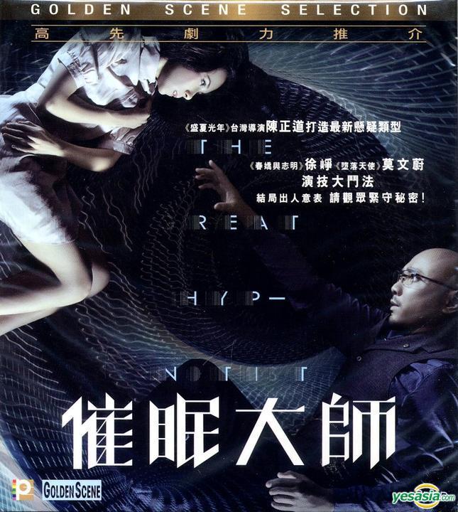 催眠 (映画)