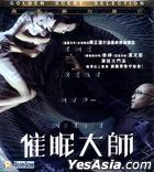 The Great Hypnotist (2014) (VCD) (Hong Kong Version)