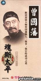 Ceng Guo Fan Hun Duan Tai Ping (Vol. 1-36)(End)(China Version)