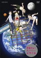 Welcome to The Space Show (DVD) (Japan Version)