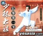 ZHONG HUA WU SHU ZHAN XIAN GONG CHENG SHAO LIN TAI ZU CHANG QUAN DI YI JIE (VCD) (China Version)