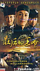 The Last Prince (VCD) (End) (China Version)
