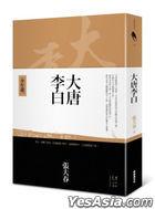 Da Tang Li Bai : Shao Nian You
