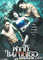 The Swimmers (2014) (DVD) (Thailand Version)