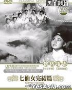 Classical Movie: Seven Fairies (DVD) (Taiwan Version)