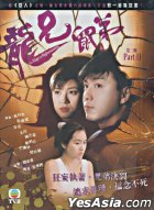 The Edge Of Righteousness (DVD) (Part 2) (End) (TVB Drama)