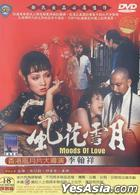 Moods Of Love (DVD) (Taiwan Version)