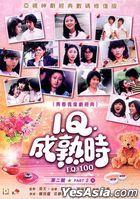 I.Q. 100  (1981) (DVD) (Ep. 11-20) (End) (Digitally Remastered) (ATV Drama) (Hong Kong Version)