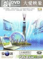 Optical Networks (DVD) (Taiwan Version)