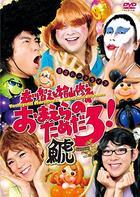 Morikawa Tomoyuki to Hiyama Nobuyuki no Omaera no Tame daro! - Shachi - (DVD) (Japan Version)