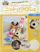 Disney TsumTsum Knit & Crochet 33583-05/19 2021