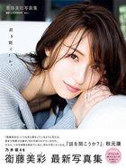 Eto Misa Photobook 'Hanashi wo Kikou ka.'