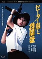 Sailor Suit and Machine Gun (1981) (DVD) (Japan Version)