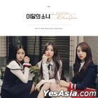 Loona & Yeo Jin Single Album - Loona & Yeo Jin (Reissue)