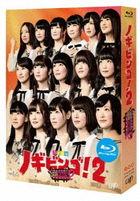 NOGIBINGO! 2 Blu-ray Box (Japan Version)
