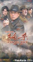 Final Hit (H-DVD) (End) (China Version)