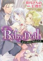 Baby Doll Chichi to Ani ni Ubawareta Yoru
