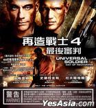 Universal Soldier: Day of Reckoning (2012) (VCD) (Hong Kong Version)