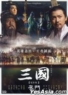 Three Kingdoms – Fen Dou (The Movie) (DVD) (Taiwan Version)