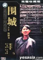 Fortress Besieged (DVD) (China Version)