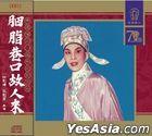 Yan Zhi Xiang Kou Gu Ren Lai