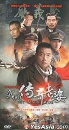 My Magic Wife (DVD) (End) (China Version)