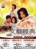 懷舊文藝經典 2 (DVD) (台灣版)