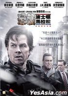 Patriots Day (2016) (DVD) (Hong Kong Version)