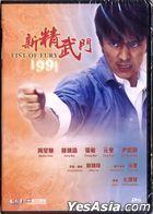 新精武門1991 (DVD) (2018再版) (香港版)