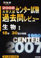 大学入試センター試験過去問レビュー生物1 18年30回分掲載 2008 / 河合塾SERIES