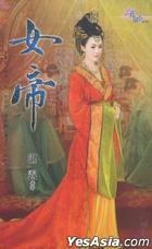 Hua Yuan Xi Lie 1209 -  Nu Di