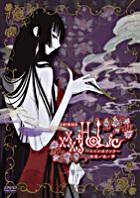 GEKIJOBAN XXXHOLIC MANATSU NO YO NO YUME (Japan Version)