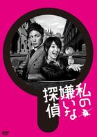 Watashi no Kirai na Tantei DVD Box (DVD)(Japan Version)