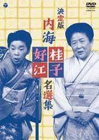 KETTEI BAN UTSUMI KEIKO YOSHIE MEISEN SHUU (Japan Version)