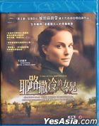 A Tale of Love and Darkness (2015) (Blu-ray) (Hong Kong Version)