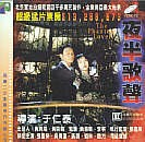 The Phantom Lover (VCD) (Hong Kong Version)