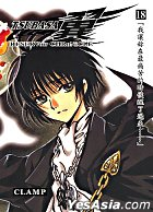 Tsubasa - RESERVoir CHRoNICLE (Vol.18) (Deluxe Edition)